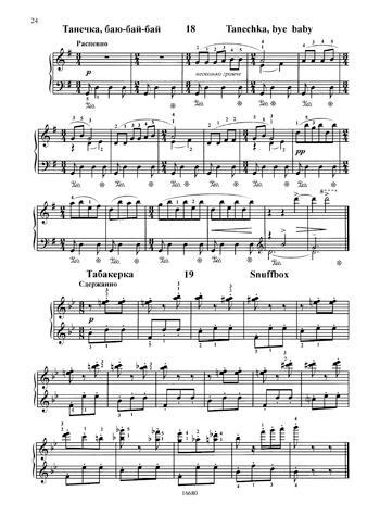 Ноты - французская старинная песенка - пи чайковский
