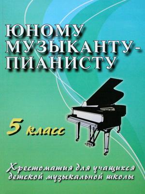 Ноты В. Коровицын