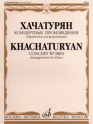 хачатурян вальс маскарад ноты для скрипки
