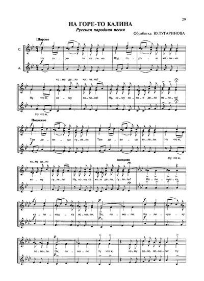 Детская хоровая музыка