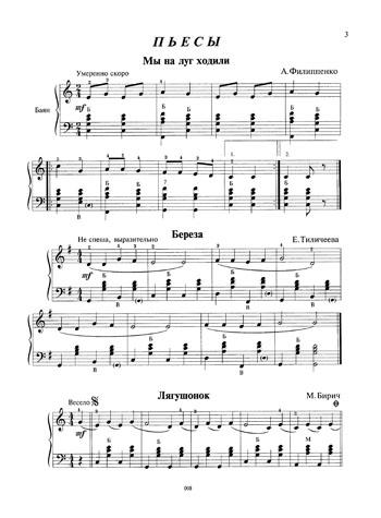 Сборник эстрадной музыки для баяна (аккордеона)