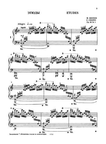 Шопен этюды ноты
