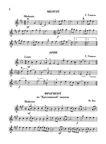 Пьесы для скрипки ноты