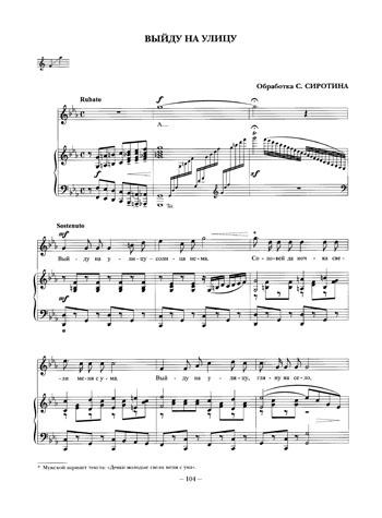 Русские народные песни для сопрано