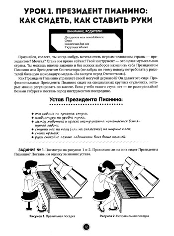Фортепиано было изобретено на западе