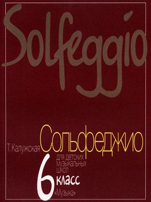 Сольфеджио. 6 класс дмш калужская т. | купить книгу с доставкой.