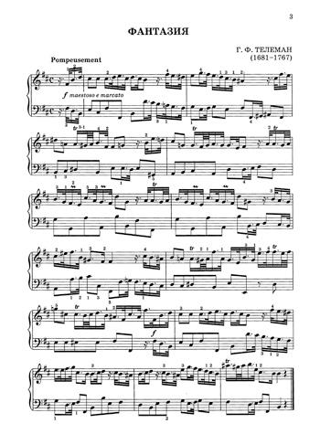 полифоническое произведение ноты 4 класс