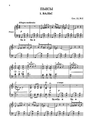 Избранные пьесы для фортепиано