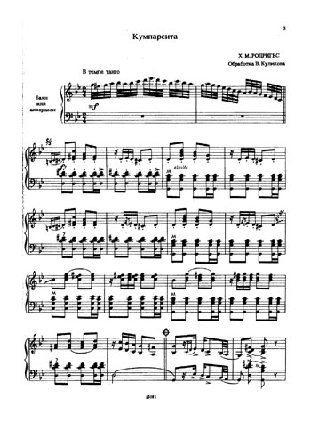 теплового удара аргентинское танго ноты аккордеон термобелья