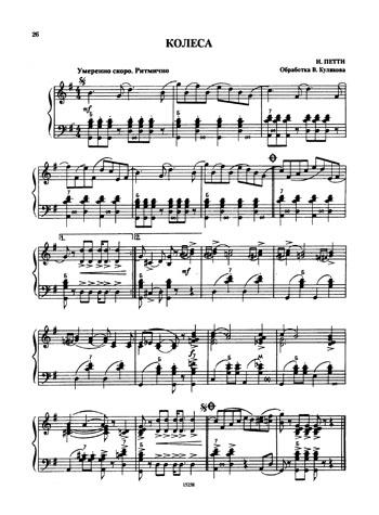 Ноты Популярных Мелодий