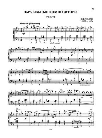 Дебюсси.девушка с волосами цвета льна. ноты для фортепиано