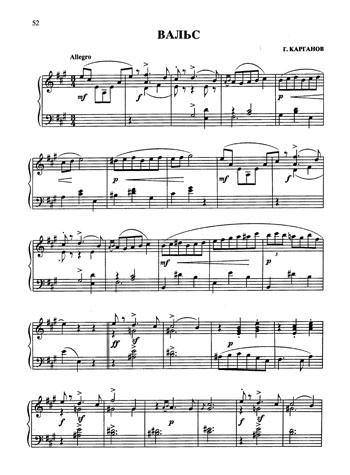 ноты для фортепиано гимн россии