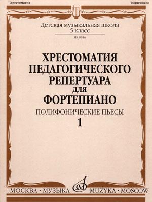 Гендель Сарабанда Ре Минор Ноты Для Фортепиано Скачать