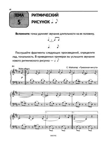 Гдз По Сольфеджио Варламова 3 Класс