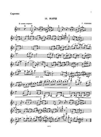 Ноты Для Скрипки 2 Класс Онлайн