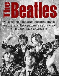 The Beatles. ������� �������� ������������ ��������. ��������� � ���������. ���������� ������