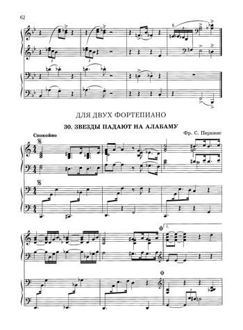 Самоучитель по игре на Пианино