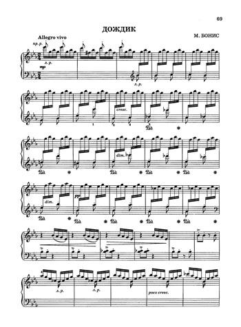 Пьесы Для Фортепиано 6 Класс Ноты