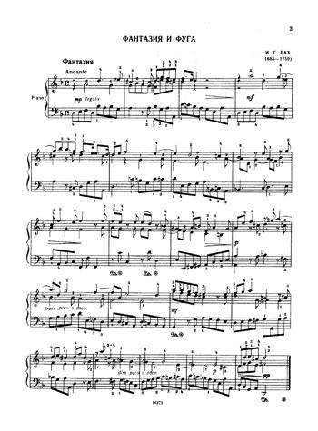 Ноты для фортепиано 6- 7 класс, дМШ-2 - Ноты для детей