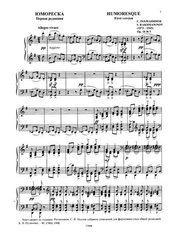 Прелюдия 5 рахманинов ноты для фортепиано.