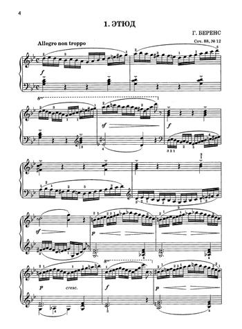 этюды для фортепиано 4 класс ноты