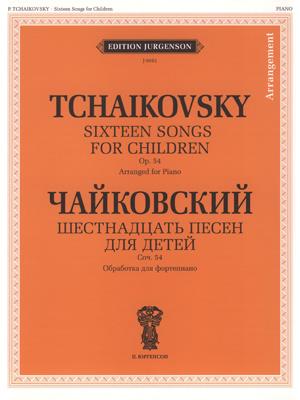 Для детей обработка для фортепиано