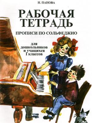 панова рабочая тетрадь по музыкальной литературе 5 класс