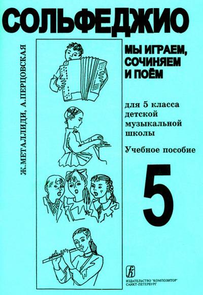 Учебник По Сольфеджио 6 Класс Калужская Скачать Бесплатно