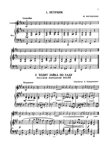 Ноты для скрипки журавель калинников