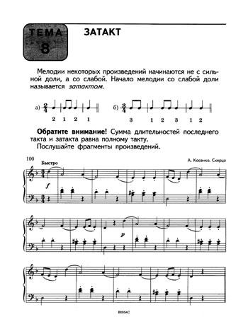 Учебник По Сольфеджио 3 Класс Жанна Металлиди