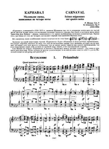 фортепианный цикл роберта шумана ноты году был продемонстрирован