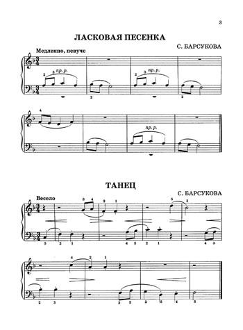 Пьесы фортепиано для малышей ноты.