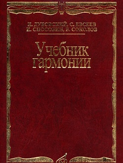 Дубовский и решебник гармония учебник
