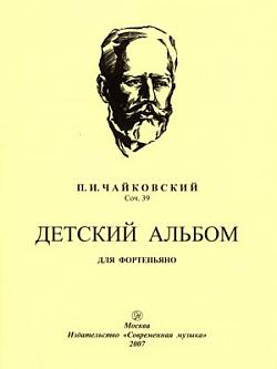 Чайковский Полька Ноты