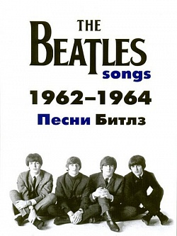 The Beatles Songs. 1962-1964
